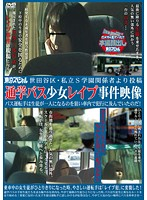 Setagaya Ward, A Posting From A Private School Insider, The Footages Of A Barely Legal Girl Raped On The School Bus. The Bus Driver Waited Until The Student Was Alone To Make His Move! Download