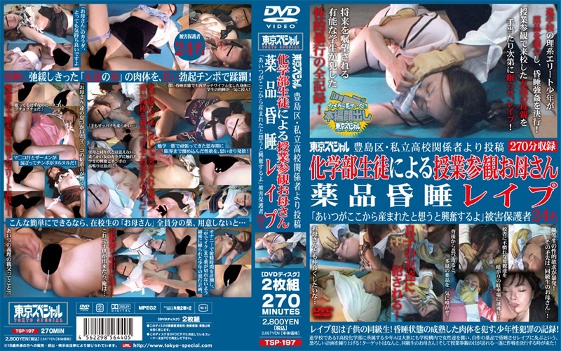 [TSP-197]S********ns From a Public School in Toshima District From a Science S*****t of a D**gging and R****g of a Visiting MILF (From Here On Dreams and Excitement Started) 24 Victim Caretakers