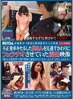 """Tokyo Special Musashino: Posting by Railway Employees - Leaked Video of Housewife Who Got Caught Trying to Ride Train for Free and Then Let Go After Giving Blow Job. """"You're a criminal, lady! If you don't want the cops and your husband to know, get on your knees and suck!"""" Download"""