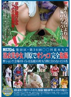 Tokyo Special Sumida Ward The 36th 24 Beautiful Girls In Kimono Going To A Fireworks Festival Doesn't Want To Line Up To Use The Toilets! Download