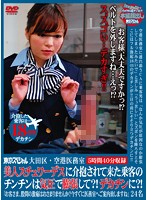 """Tokyo Special: In an airport medical office in Ota Ward, a passenger being looked after by a beautiful stewardess got an expanding stiff dick due to air pressure?! And got a huge shlong?!  """"Sir, does the excruciating pain between your thighs not wane? I'll take you to the medical office."""" 下載"""