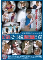 A Tokyo special. A posting of 247 peep shots of Shinagawa high school girls changing into their school swimsuits from a staff member. Download