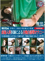 """Tokyo Special, Posted By An Ob-Gyn From Nakano. Masturbation Guided By The Ob-Gyn On A Birthing Table """"Put That Finger In Your Pussy And Fuck Yourself With It"""" """"Pinch Your Clit"""" 48 Women Download"""