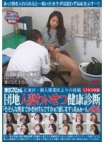 """Tokyo Special. Posted By A Private General Practitioner From Koto. The Dirty Physical Examination Of Married Women Living In An Apartment Complex. """"Do You Really Need To Stir Up My Pussy That Deep? It Feels So Good!"""" 48 Women 下載"""