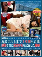 Tokyo Special - Leaked Footage From Serial K****ppings Across Tama City - Video Of Barely Legal Girls Captured & Confined For Three Years Before They Were Rescued - The Private Records Of A Disgusting Criminal Who Broke Them In According To His Fetishes Download