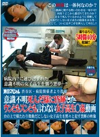 Tokyo Special. Shibuya. Posted By A Hospital Insider. Video Of A Schoolgirl In A Coma Getting Raped. The Forbidden Footage Shows The Schoolgirl Laid Out On A Table As She's Quietly Rap Download