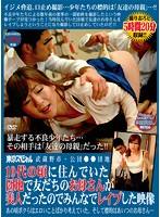 Tokyo Special Musashino Edition - A Footage Of Us Raping My Friend's Pretty Mom! You See...We Were So Perverted Back Then. And We Poured Out All Of Our Lust On Her! Download