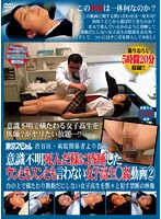 Tokyo Special - Shibuya Edition: Footage From Hospital Workers - S********ls Put To Sleep Get R**ed On The Hospital Bed! 下載