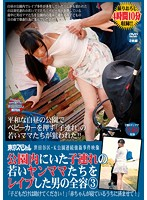 """Tokyo Special Setagaya-ward / Case Footage Of The Serial Rape Incidents In K Park - The Story Of A Man Who Raped Young Mothers In The Park - 3 """"Please Don't Touch My Child!"""" """"Finish While My Child's Still Sleeping!"""" Download"""