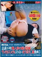 Tokyo Special Shibuya-Ku - Secret Footage From A Hospital Worker! Raping School Girls Who Are In A Coma! 3 - The Problematic Video Of The Terrible Acts Of Raping School Girls Who Can't Move At All! 下載