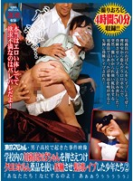 """Tokyo Special: Footage From An All Boys School - MILF Janitor Held Down, Knocked Out With Chloroform, And Gang-Banged By Naughty Schoolboys 2 """"What Are You Kids Doing?! Aaahhhh"""" Download"""