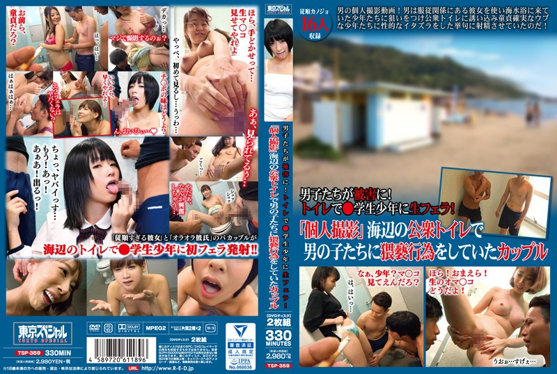 """TSP-359_A The Boys Are Injured! In A Toilet ● A Student Blowjob To A Student Boy! """"Personal Photography """"A Couple Who Was Acting Obscene To The Boys At The Public Toilet At The Beach"""