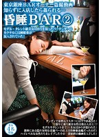 Peeping Videos Of A Ginza Tokyo Bar Owner If You Enter Without Knowing, You'll Be Raped... The Date Rape Bar 2 This Bartender Is Slipping Date Rape Drugs Into His Drinks And Targeting Model Babes And Celebrity Class Ladies! Download