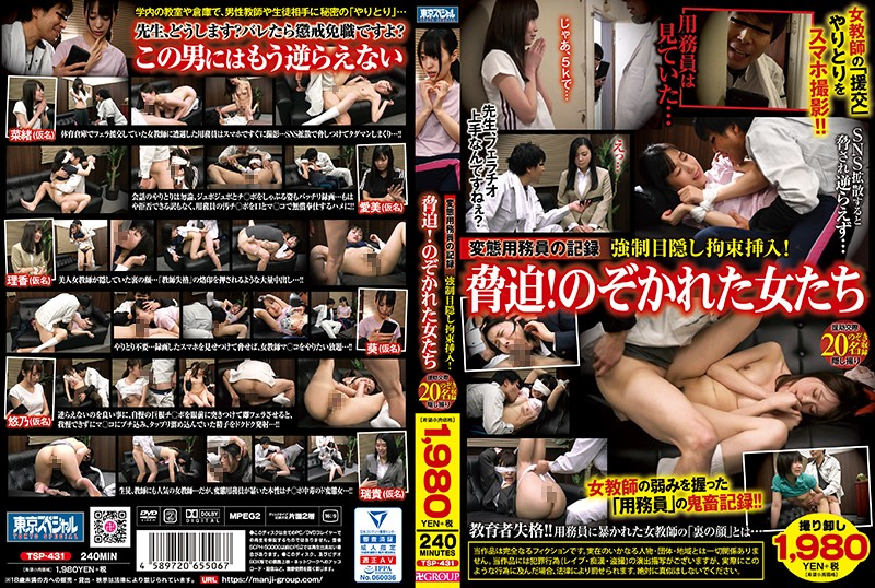 TSP-431 Diary of a Perverted Janitor, Blindfolded and Tied Up Sluts!