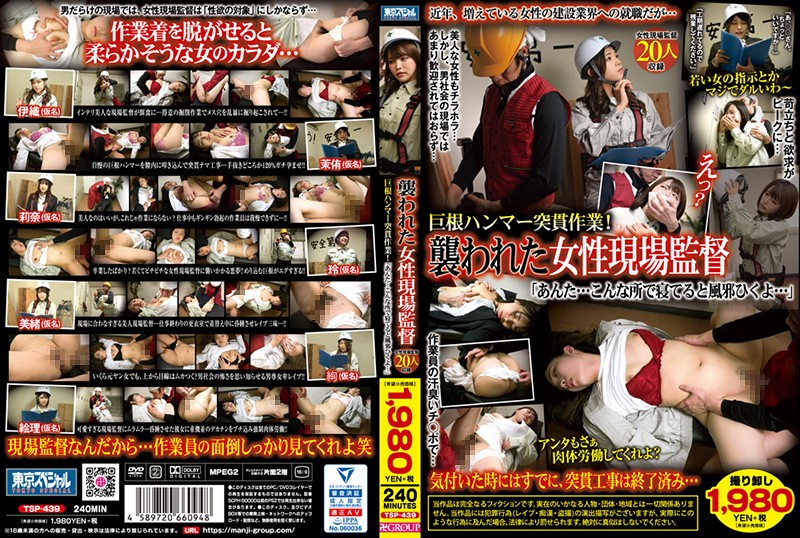 """TSP-439 japanese porn movies Drilled By A Massive Dick Hammer! Female Foreman Gets Drilled! """"You'll Catch A Cold If You Lay Down"""