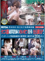 Setagaya Ward, A Posting By A Private Girls School Teacher, The Obscene Teachings of the Tennis Club Sponsor Revealed! The Truth Behind The Regular Team At Inter-High Competitions! More Than 20 Victims! Download