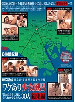 """HighlightsTokyo Special: Posting from a Toshima Loan Company: Special Girls Bath Highlights. """"Barely Legal Teens Sold By Mothers to Pay Back Loans"""" 30 people 下載"""