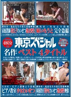 """Tokyo Special 480 Minutes Best 4 """"Private Tutor & Student Perverted Virginity Loss"""" """"Peeping At A Little Sister"""" """"Perverted Things With A Girl In The Piano Room"""" """"Virginity Loss In The Gymnastic Class"""" Download"""