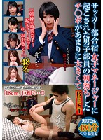 "Tokyo Special 480 Minute Best Highlights Soccer Camp The Erect C*cks Of Male Club Members When They Were Awoken By Their Female Manager Were Just Too Big BEST ""It's time for morning practice! Get up! Huh?! I-It's so big..."" 48 Actors 下載"