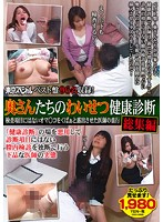 A Tokyo Special Greatest Hits Collection 96 Ladies! Horny Housewives In An Immoral Medical Examination Session Highlights The Doctor Is Performing Tests That Aren't On The Medical Exam Checklist, For Example, The Pussy Spreading Exhibitionist Examination Download