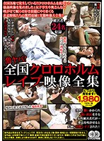 Seriously Crazy! A Nationwide Collection Of Chloroform Rape Videos Download