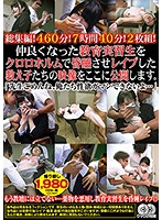 "Highlights! 460 Minutes! 7 Hours And 40 Minutes! 2 Discs. Videos Of Students Using Chloroform To Rape Student Teachers They Befriended While They're Unconscious. ""Sorry Teacher, But We Can't Control Our Sexual Desires..."" Download"