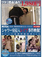 Shibuya Police Case File #XXX-XXXX Shower Room Invasion Rape Scenes!  11 Victims in Entertainment Industry Office Download