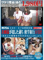 """Rich Beautiful High school Girls Shoplift On a School Field Trip and Make A Deal With Their Teacher """"If You Keep This A Secret You Can Fuck Us!"""" Private Girls School's Teacher's Voyeur Sex Posting 下載"""