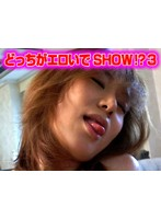 Which is Erotic Show!? 3 Download