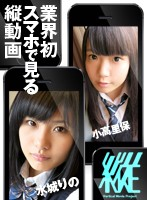 (Recommended For Smartphones) Vertical Video Project 016 Rino Mizushiro, Riho Kodaka Download