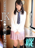 [Smartphone Recommended] Lovey Dovey Schoolgirl Sex Miku Hayama, Nozomi Minami Download