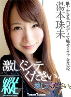 (Recommended for Smartphones) Fuck Me Hard... I Want You To Break Me In Two. Tamami Yumoto Download