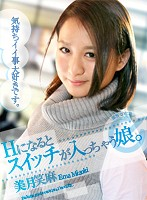 [Smart Phones Recommended] A Switch Flips In This Girl When Things Get Sex. Ema Mizuki Download