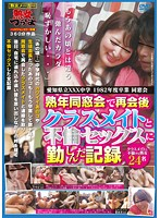 """Aichi Prefecture School, The Graduating Class Of 1982 Reunion, The Sex Record Of Adultery With A Classmate I Met At The Class Reunion """"I'm Ashamed Of My Sagging Body, It's Not The Way It Used To Be..."""" Download"""