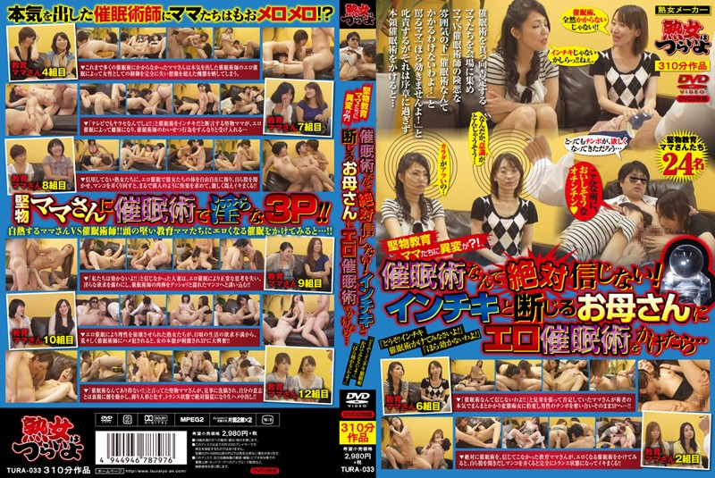 TURA-033 free jav Straight-Laced Education Mama Disaster! Of course I don't believe in the art of hypnotism! What will