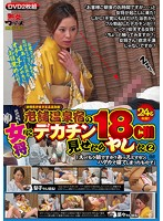 """A Onsen Hotel In Itou City, Shizuoka Prefecture Showing My Huge 18cm Cock To The Hotel Hostess And Fucking Her 2 """"Is It Morning Already? Oh! Excuse Me! I Fell Asleep Naked!"""" Download"""