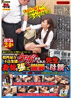 """It's Hard To Be The MILF Of A Naughty Boy... Mamas Who Offer Their Bodies To Teachers To Cover Up Their Delinquent Sons' Bad Behavior: """"Just Don't Expel Him..."""" """"He Won't Be Able To Have Sex With An Injury Like This, You Know"""" 下載"""