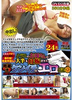 The Details Of A Shocking Case That Happened At School! Perfect Creampies - Troubled Kid Kenichi Ends Up Getting Most Of His Classmates' MILFs Pregnant - His Erotic Diary 3 - Creampie Sex With His Classmate's Moms! And Making Babies With Them... Download