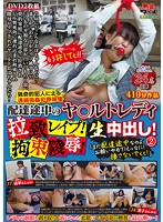 """Serial Rape Video Taken By A Bizarre Criminal The Kidnap And Rape Of A Y*kult Delivery Lady! Part 2 """"I'm Still In The Middle Of My Deliveries! Please Stop! What!? Don't Stick It Innnnn!"""" 下載"""