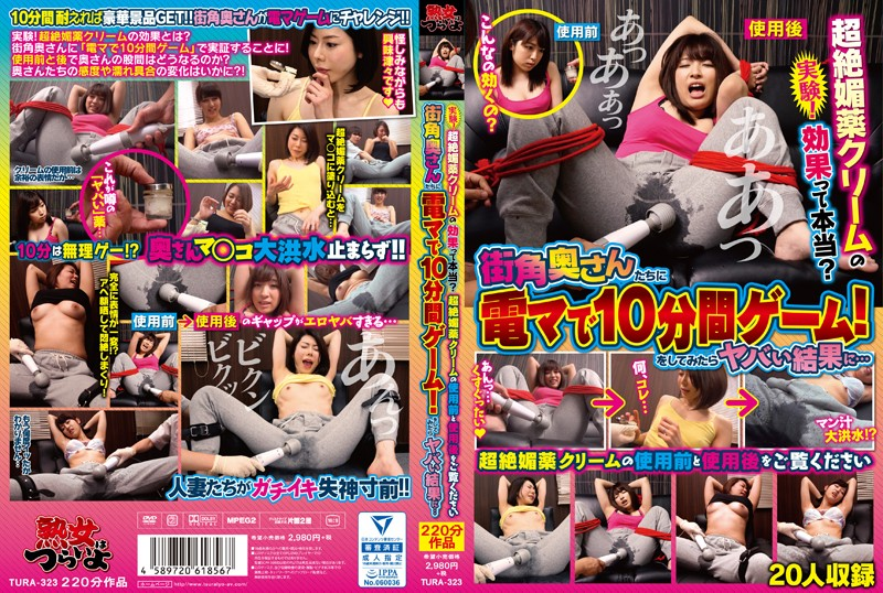TURA-323 jav watch online A Wild Experiment! Do These Ultra Aphrodisiac Creams Really Work? We Asked Housewives On The Street
