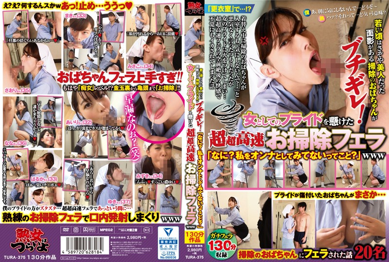 TURA-375 porn japan This Cleaning Lady Must Have Been Really Pretty In Her Younger Days, But Now She's Pissed Off! She's