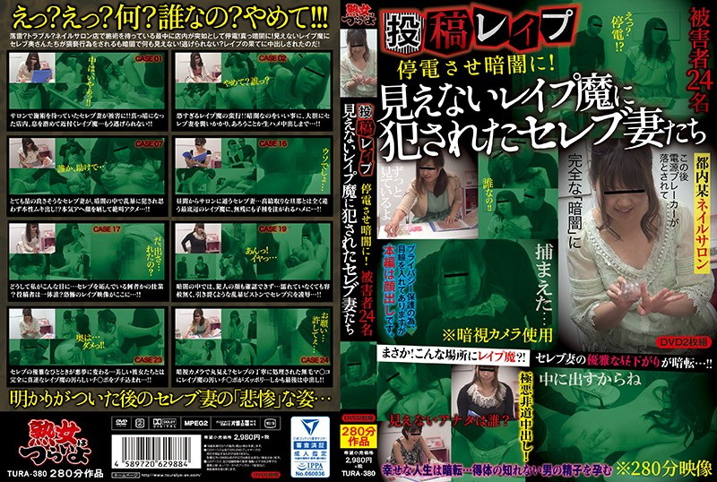 [TURA-380]Posted R**e Video. Causing A Power Outage And Plunging The Room Into Darkness! Wealthy Married Women Who Were Fucked By Invisible Rapists. 24 Victims