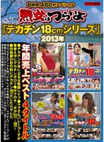 "It's Hard Being A Mature Woman 8 Hours, 480 Minute Special ""Big Dick 18cm Series"" 2013 The 4 Most Popular Titles Of The Year 下載"