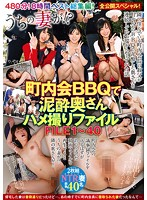 480 Min! 8 Hrs Best Highlights! My Wife!? Drunk Wife POV at Neighborhood Association BBQ FILE 1 40 Download
