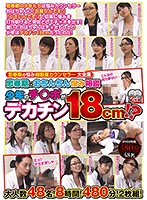 Counseling For Young People. Complete Collection. Young Men Concerned About Their Dicks. A Young Man's Cock Is 18cm Long!? Featuring 48 Women! 480 Minutes Download