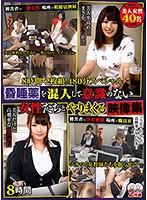 8 Hours 2-Disc Set! 480-Minute Special A Video Collection Of Girls Put To Sleep With Drugs And Fucked While Unconscious The Victims: A School Teacher The Location: The Faculty Room The Victim: A Regular Woman The Location: An Izakaya Bar Download