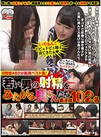 8 Hours, 480 Minutes, Carefully Selected Best Collection! Wives Who Want To See A Young Man Ejaculate - Last Edition 102 People 下載