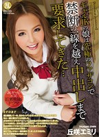 Junior High Gal Happens To Be A Complete Papa Girl Who Now Demands Creampies! Emily Okazaki Download