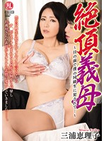 Ecstasy Stepmom She Was Raped In Front Of My Eyes By My Classmate... Eriko Miura Download