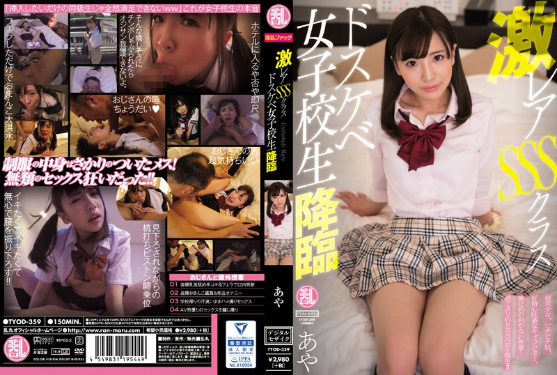 TYOD-359 A Super Rare SSS Class Horny Schoolgirl Descends Upon Us